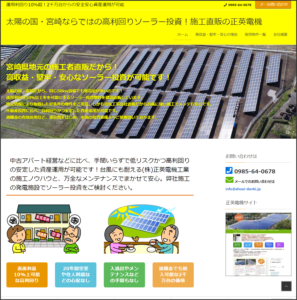 正英電機発電所販売サイト